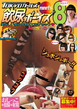 TOKYOガールズ meets 飲尿ボーイズ8