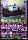 中○生が仮病を使って保健室のベッドでこっそりオナニーしちゃってる映像隠し撮り 9