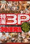 特選3P 30連発!!
