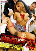 女子校生ギャルをモテないオヤジ教師が彼氏を縛りつけ、目の前で極悪輪姦レイプ!! Vol.03