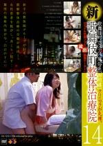 新・歌舞伎町 整体治療院 14