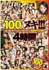 100人ヌキ!!! ち○ぽが好きでたまらないオンナたちの強制ザーメン狩り 4時間 Vol.7