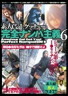 素人GaLゲッチュー 完全ナンパ主義6 倖田●未似を渋谷1●9で捕獲せよ