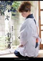 服飾考察「ニッポンの美」シリーズ [割烹着] 神野美緒
