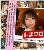 イモかわいい素●限定!初撮りドキュメンタリー しまクロ vol.4