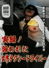 実録!襲われた女性タクシードライバー~車載カメラがとらえた密室性犯罪