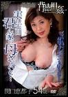 実は、先日君ん家の母さんと・・・ 関口恵都子54歳