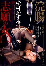 浣腸志願の女【二】 松村かすみ