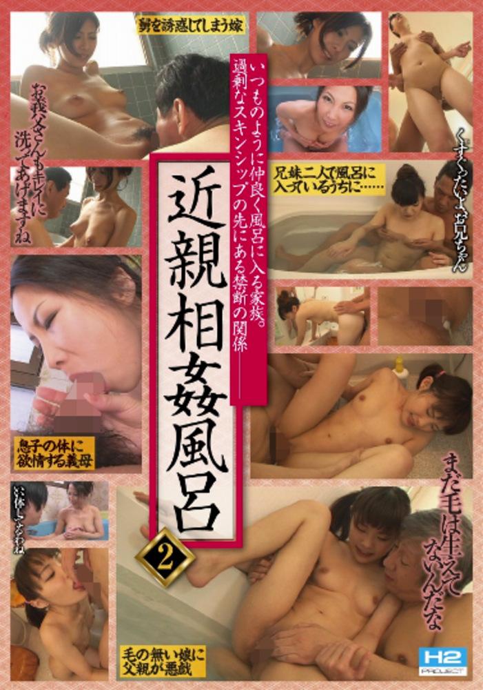 近親相姦風呂2