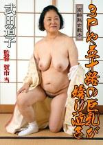 高齢熟女教本 3Pや五十路の巨乳が嬉し泣き 武田道子