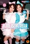 本物双子姉妹 某メイド喫茶で人気の一卵性美人双子姉妹が一緒にAVデビュー!