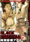 拷問診療アクメ BLACK HOSPITAL 2 終わり無き白い幻想拷問