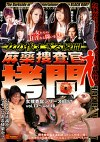女の惨すぎる瞬間 麻薬捜査官拷問 女捜査官 シリーズBEST vol.13~vol.18