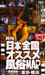 月刊日本全国オススメ風俗MAP 首都圏編(東京・横浜)