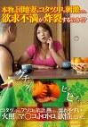 本物の団地妻をコタツの中で刺激したら、欲求不満が炸裂するのか!?
