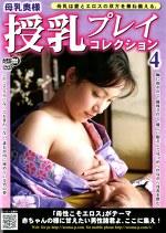 母乳奥様・授乳プレイコレクション4