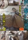 直下型大失禁!!!女子校のトイレでオナニー中に小便を漏らす11人の女たち Vol.2
