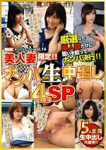 マジックナンパ!vol.14 美人妻限定!!ナンパ生中出し 4時間SP