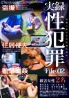 実録性犯罪File 02