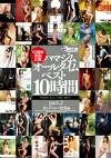 10周年特別企画 ハマジムオールタイムベスト10時間 part.2 カンパニー松尾編
