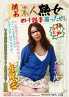 関西素人熟女 神戸在住の中川友里(仮名)43歳