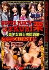 SUPER JUICY はまKURI栗 ~美少女戦士拷問哀歌~ シリーズBEST 第一幕~第五幕