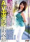 セックスの味を知り尽くした熟女のAV出演記録映像 冴島加恋