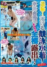 恥女!Vol.13 羞恥!溶ける競泳水着!水泳合宿でまさかの全裸露出!