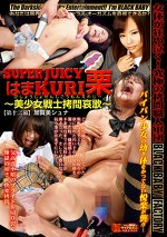 SUPER JUICY はまKURI栗 ~美少女戦士拷問哀歌~ 第十ニ幕 加賀美シュナ