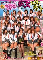 女子高生限定20人 花の卒業式で痴女お礼参り!