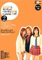 女子高生とヲジサンのベロベチョ接吻とにゅるぬる手コキ 2