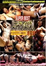SUPER BEST 電撃女体オーガズム