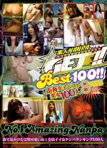 GET!! 素人ナンパ Best100!! 街角女子ベスト100人 8時間