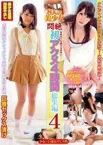 8人の美少女 悶絶初アクメ 4時間総集編 4
