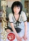 断りきれない美人ママ 柳川みどり50歳 桐谷いずみ