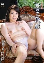近親相姦 母の三段腹 香澄千華 四十二歳