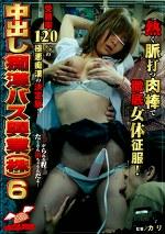 中出し痴漢バス興業(株) 6