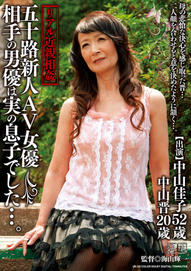 リアル近親相姦 五十路新人AV女優 相手の男優は実の息子でした・・・。 中山佳子