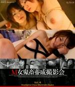 M女養成鬼畜撮影会Vol.4