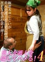 美人介護士を騙してハメる!(4)