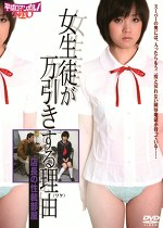 女生徒が万引きする理由(ワケ) 店長の性裁部屋