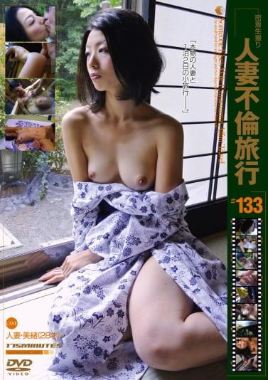密着生撮り 人妻不倫旅行 #133