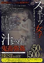 スポーツ女子 汁まみれ 鬼畜強姦 BEST vol.01 美容と健康のために運動している女たちを徹底的に犯す。