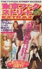 東京ファックストリート EXTRA2