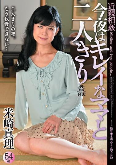 近親相姦 今夜はキレイなママと二人きり 米崎真理 54歳