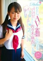 わたし、AV女優になります。九州で見つけたピチピチ18才なりたて佐々木麻衣AVデビュー