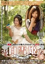 オトコのスケベな妄想シリーズvol.5 白雪姫(Snow White)