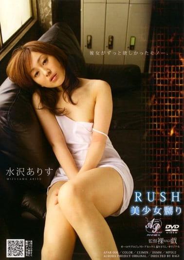 RUSH 美少女嬲り 水沢ありす