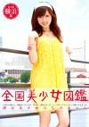 全国美少女図鑑7 横浜美少女
