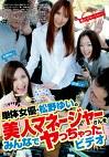 単体女優松野ゆいの美人マネージャーさんをみんなでヤっちゃったビデオ